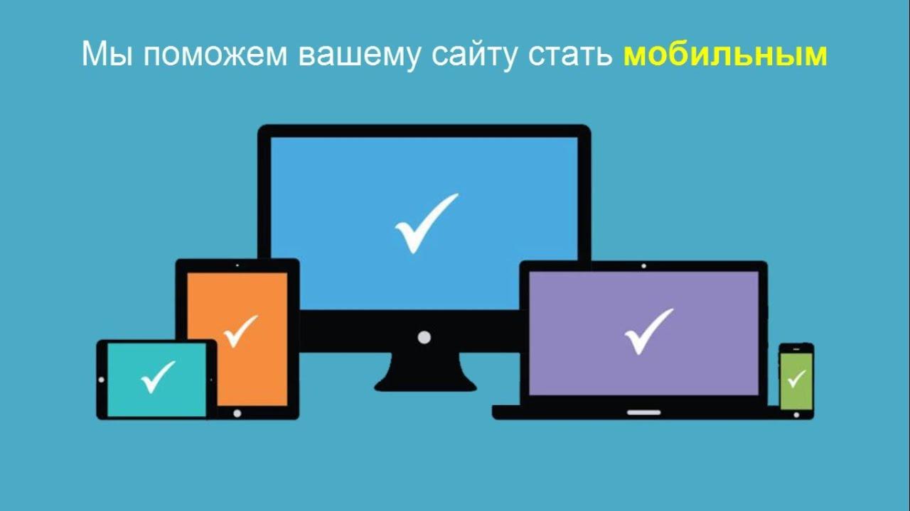Мобильная версия сайта Мобильная версия бесплатно