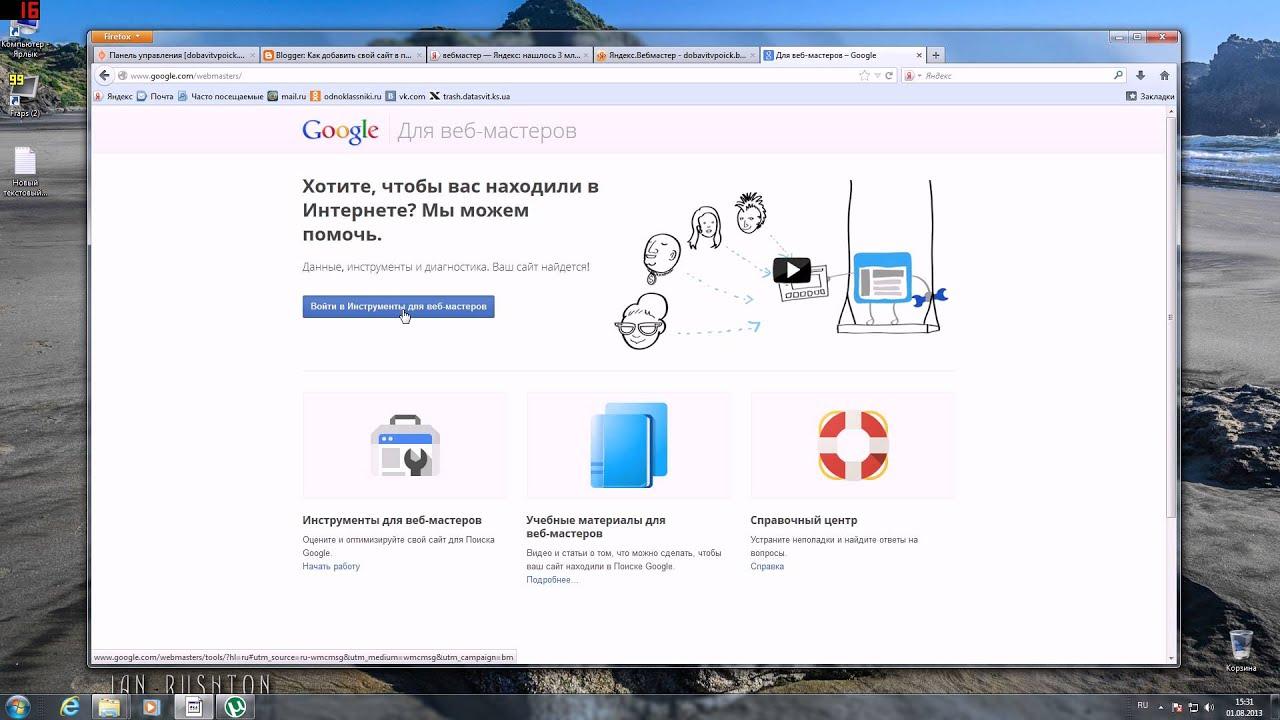 Как добавить свой сайт в поиск и Яндекс