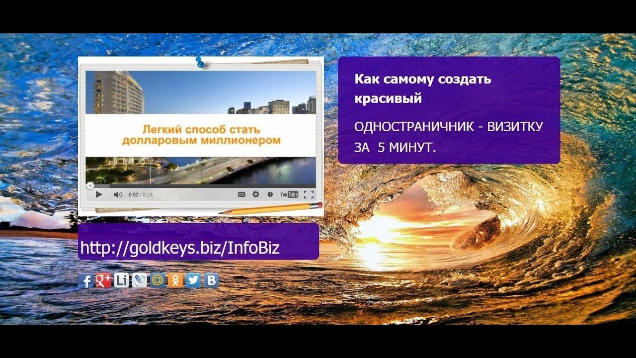 Как создать одностраничник сайт - визитку за минут