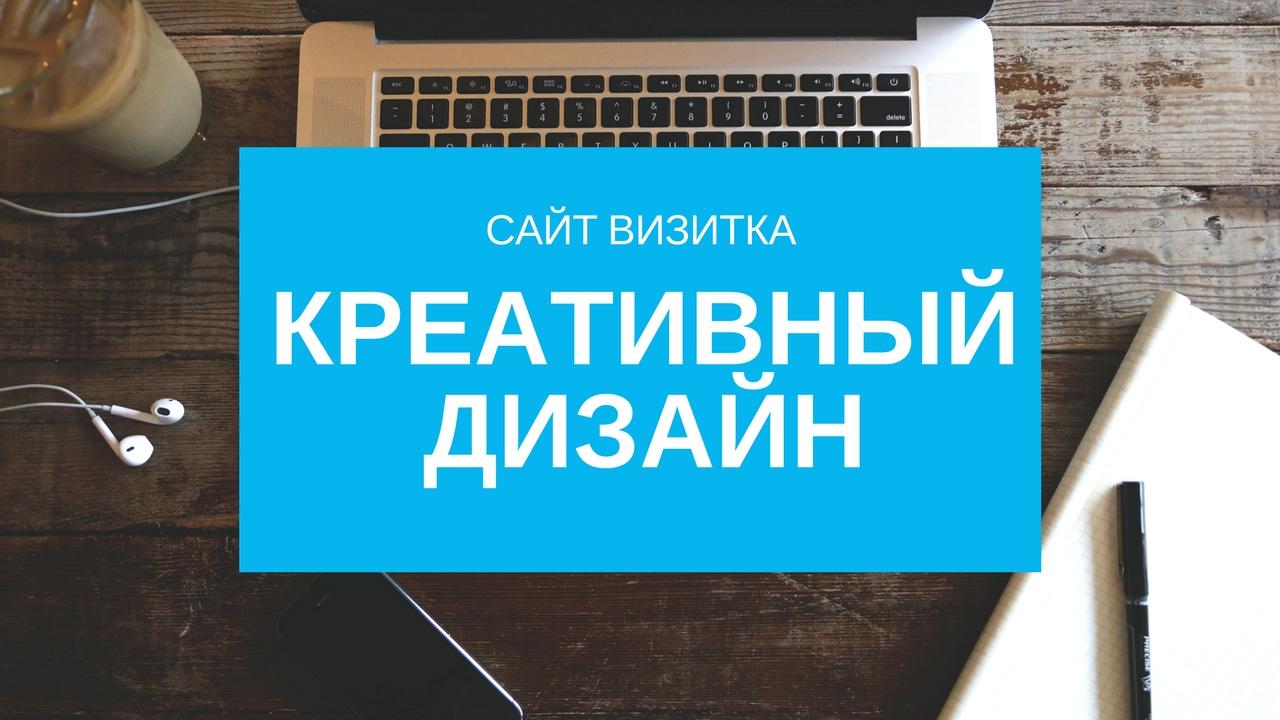 Сайт визитка Креативный дизайн