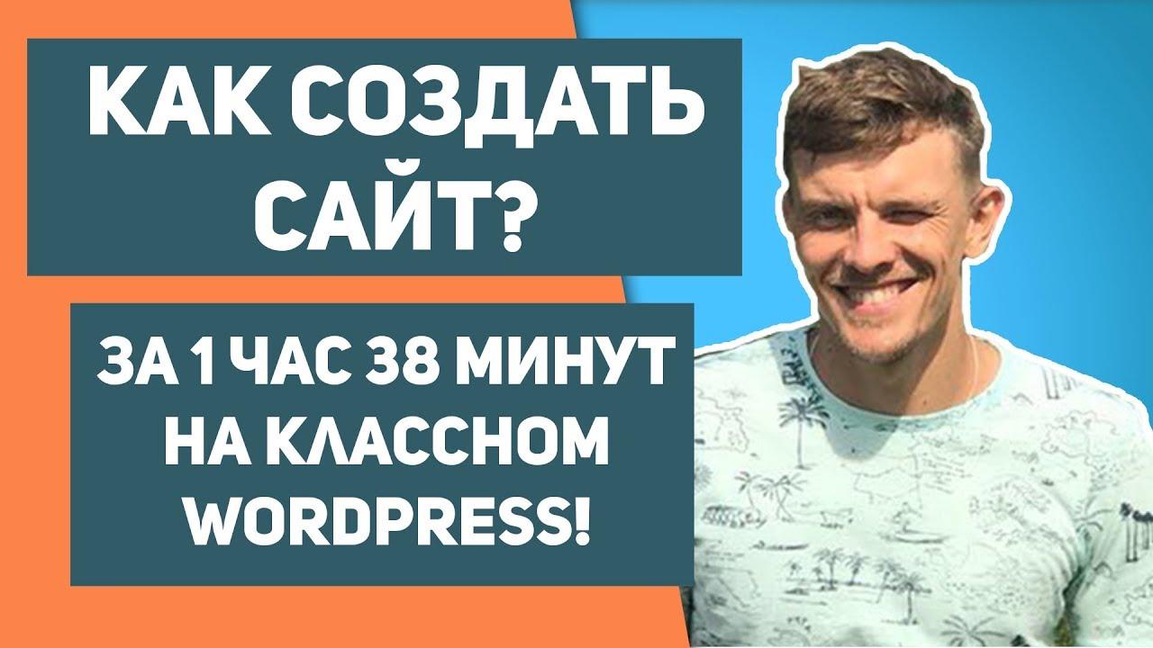 КАК СОЗДАТЬ САЙТ Создать сайт визитку бесплатно Как сделать сайт