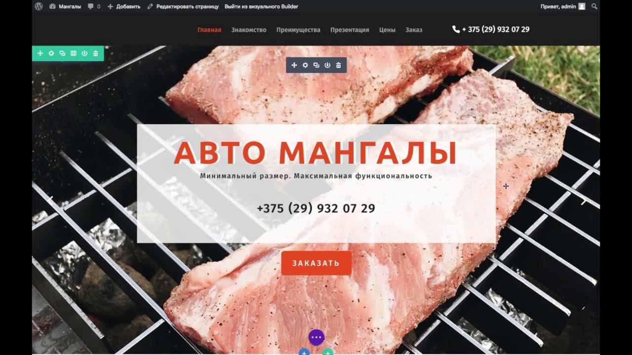 - Создание сайтов Панель управления сайтом клиента