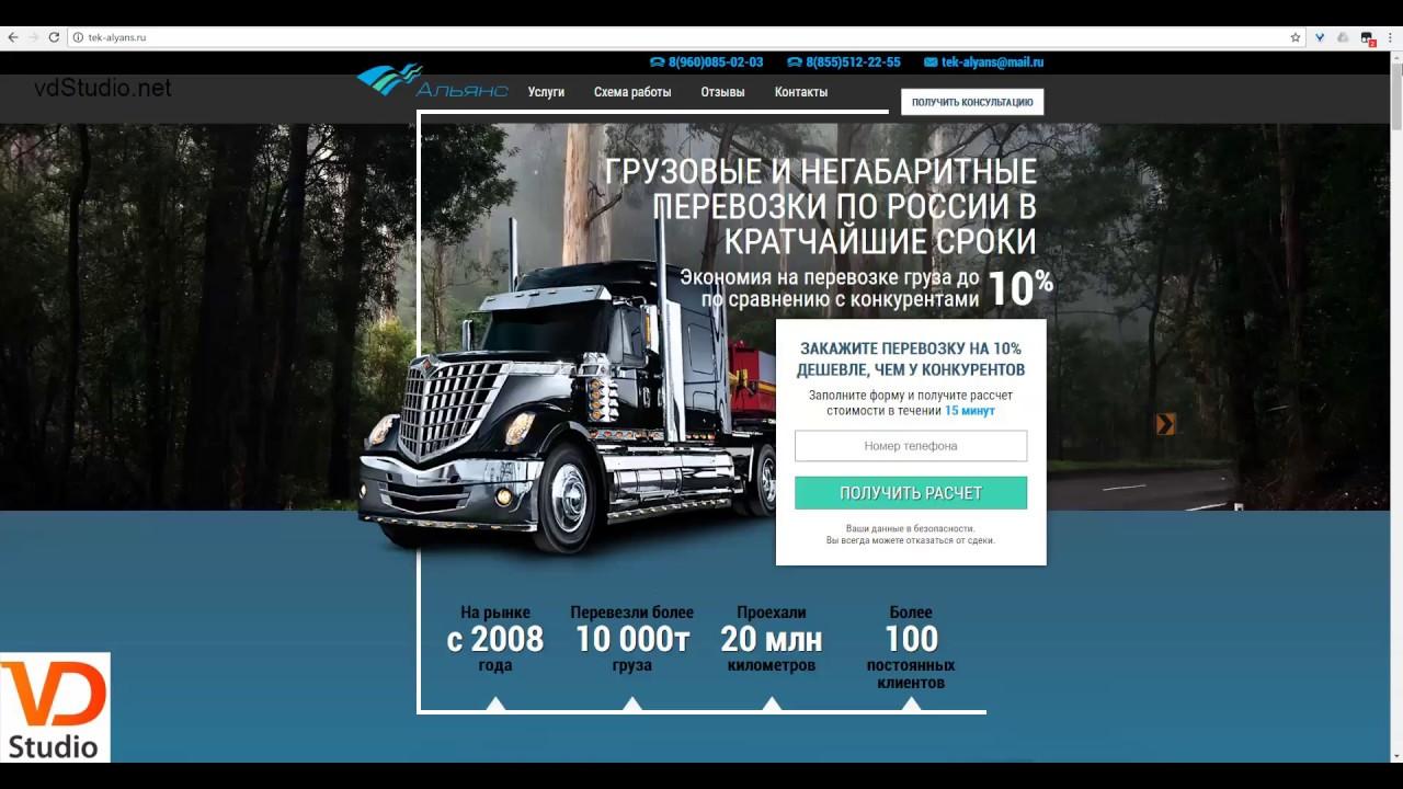 Отзыв по разработке сайта для транспортной компании