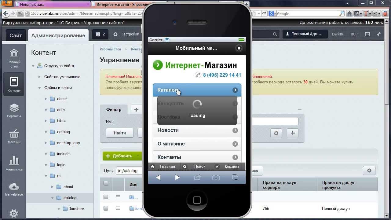 Мобильная версия сайта на С-Битрикс