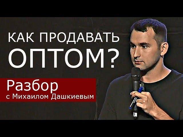 Как продавать ОПТОМ через интернет Разбор с Михаилом Дашкиевым Бизнес Молодость