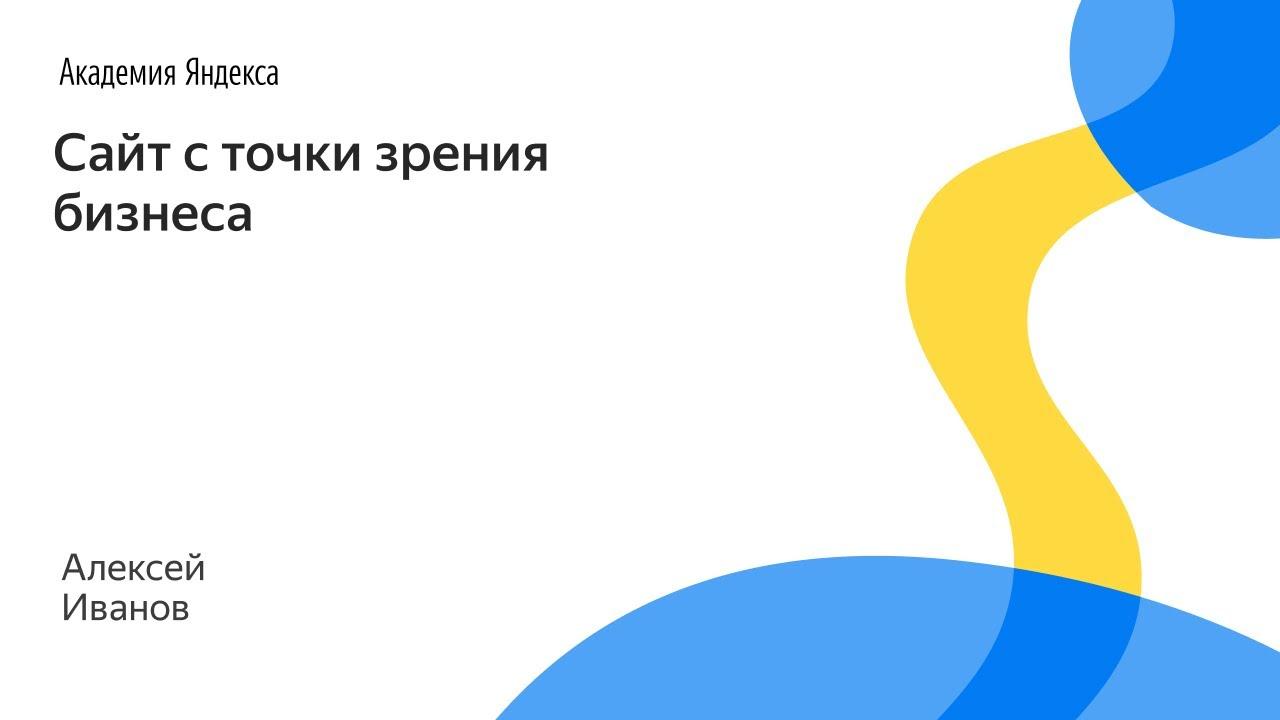 Сайт с точки зрения бизнеса Алексей Иванов