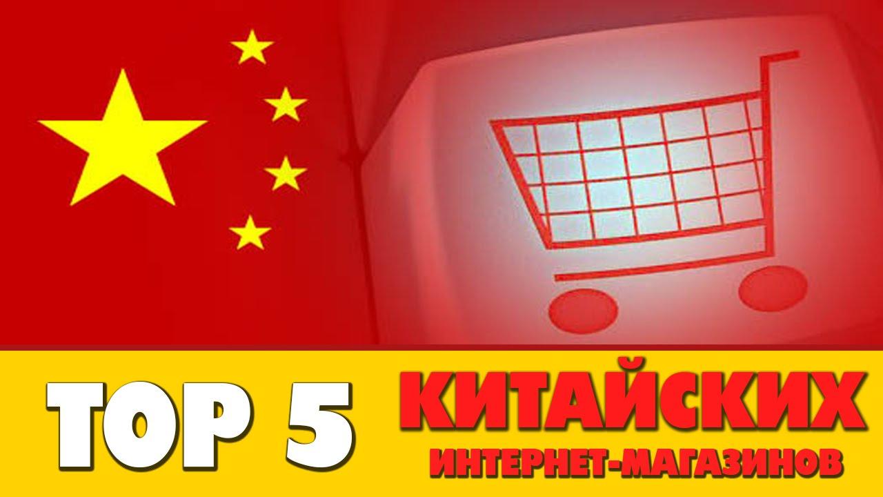 ЛУЧШИХ китайских интернет-магазинов