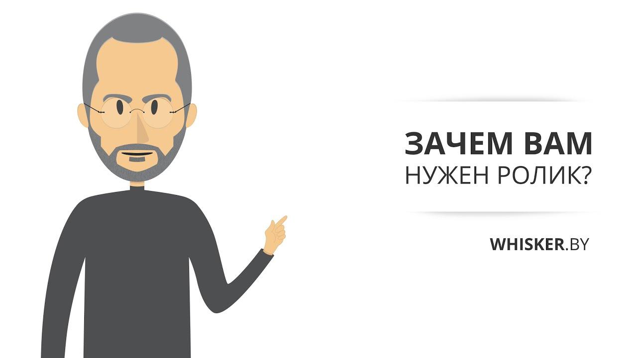 Разработка и создание Рекламных промо-роликов от веб-студии Усы