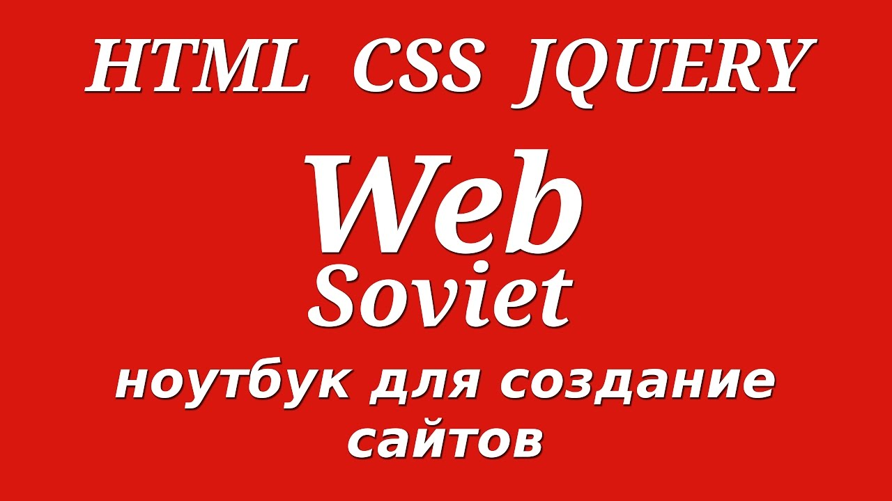 Ноутбук для создание сайтов