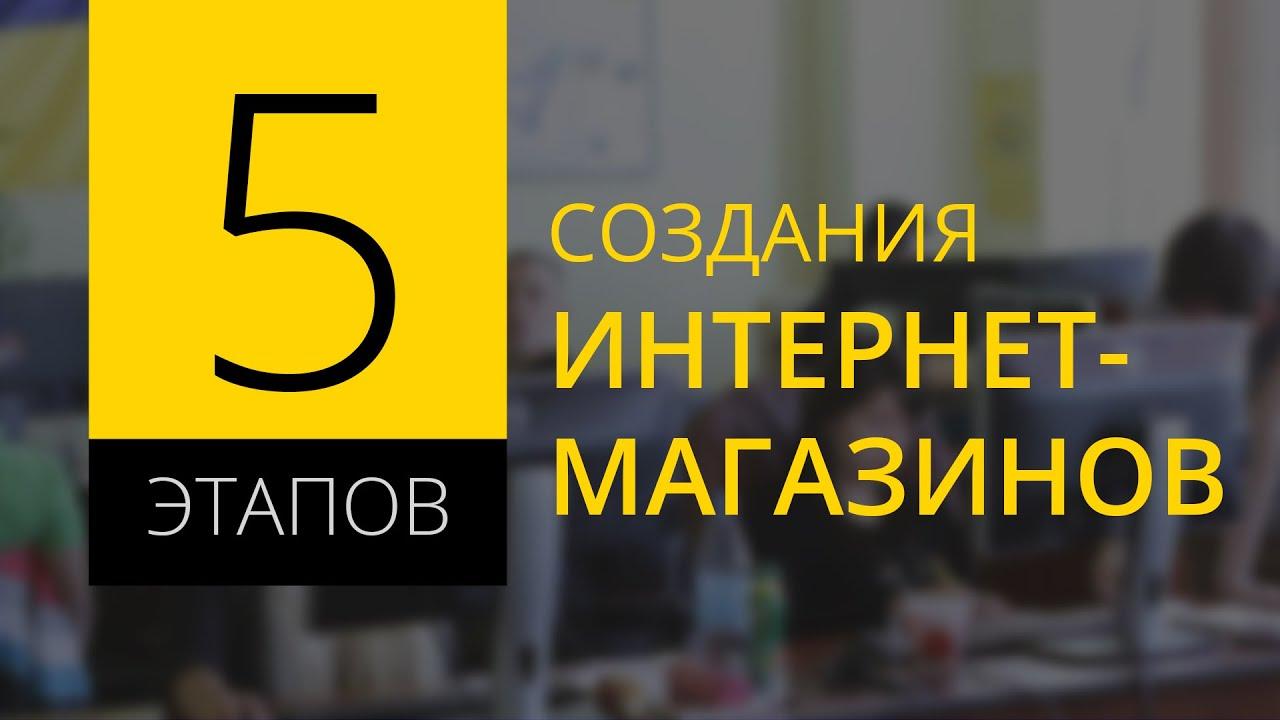 Этапы создания интернет магазина Советы от компании