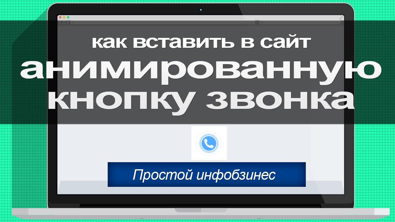 Как вставить анимированную кнопку заказа звонка на сайт в