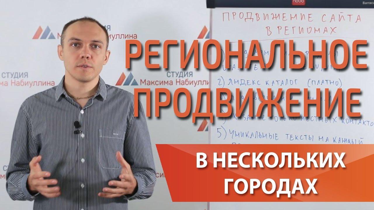 Региональное продвижение сайта в поиске по России Максим Набиуллин