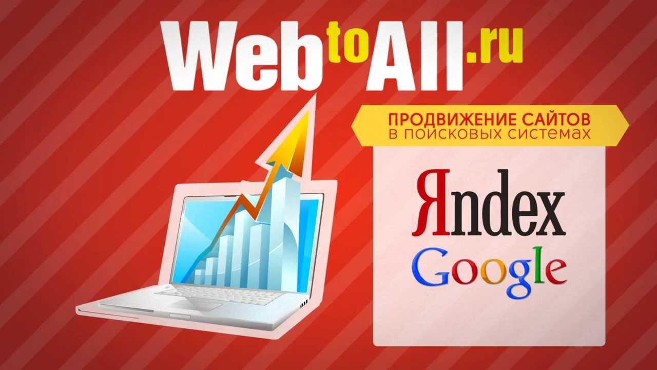 Продвижение сайтов в Екатеринбурге от веб студии