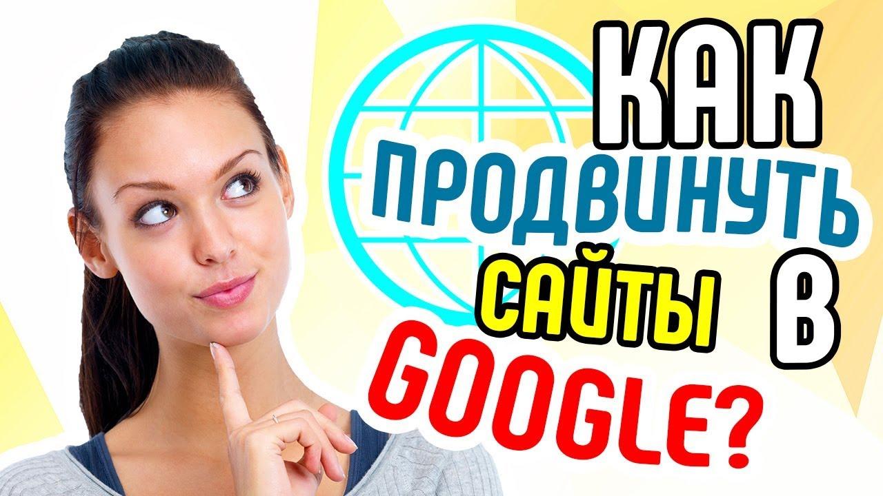 факторов ранжирования в в Как продвинуть сайты в Гугл Продвижение сайта