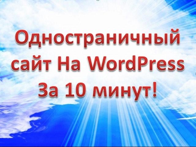 Одностраничный сайт на Вордпресс за минут без ПЛАГИНОВ Пошаговое руководство