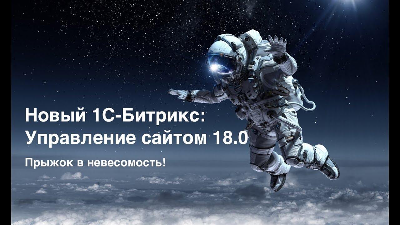 Презентация новой версии С-Битрикс Управление Сайтом