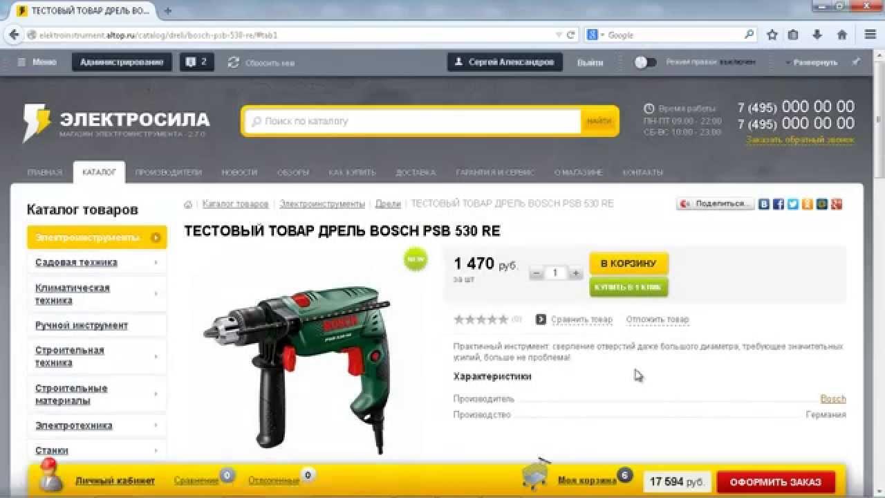 Как добавить товар в интернет-магазине на С-Битрикс