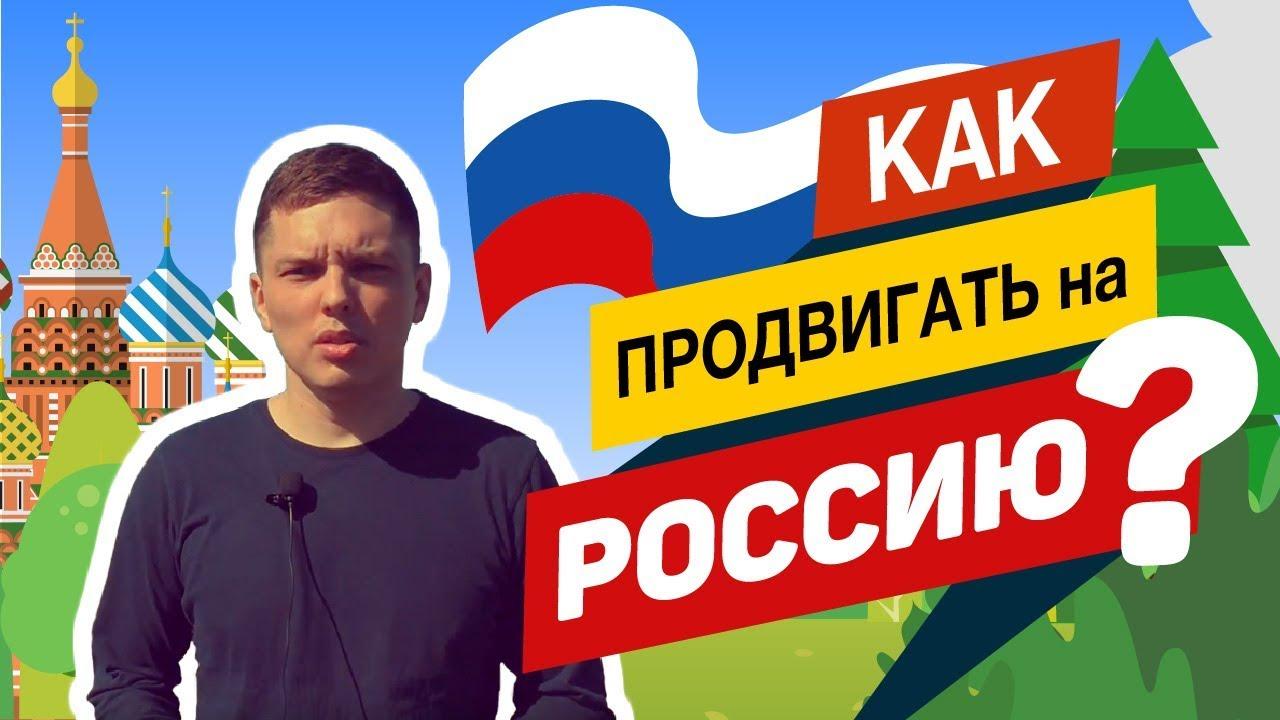 Как продвинуть сайт на Россию или другой регион