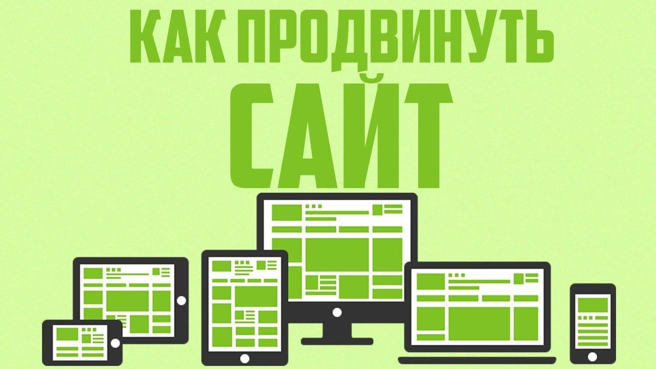 Как бесплатно и самостоятельно продвинуть свой сайт Оптимизация и раскрутка сайта