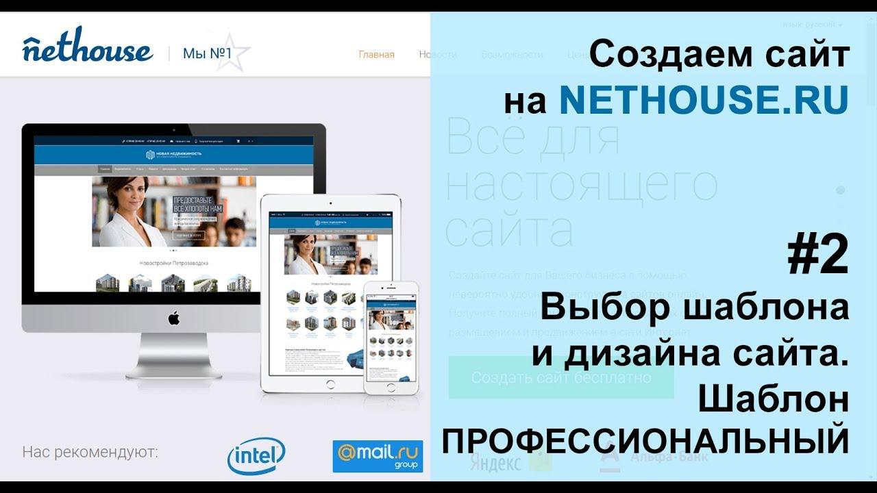 Создание сайта на Дизайн сайта шаблон ПРОФЕССИОНАЛЬНЫЙ