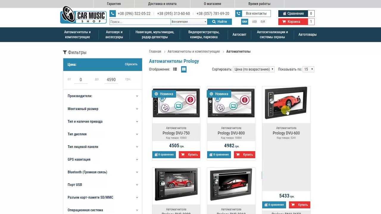 Создание интернет магазина автозвука