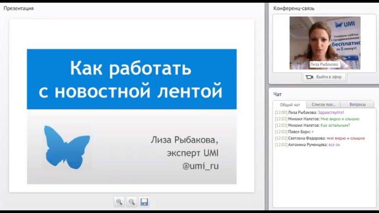 Как правильно работать с новостями на вашем саите Вебинар от конструктора сайтов С-