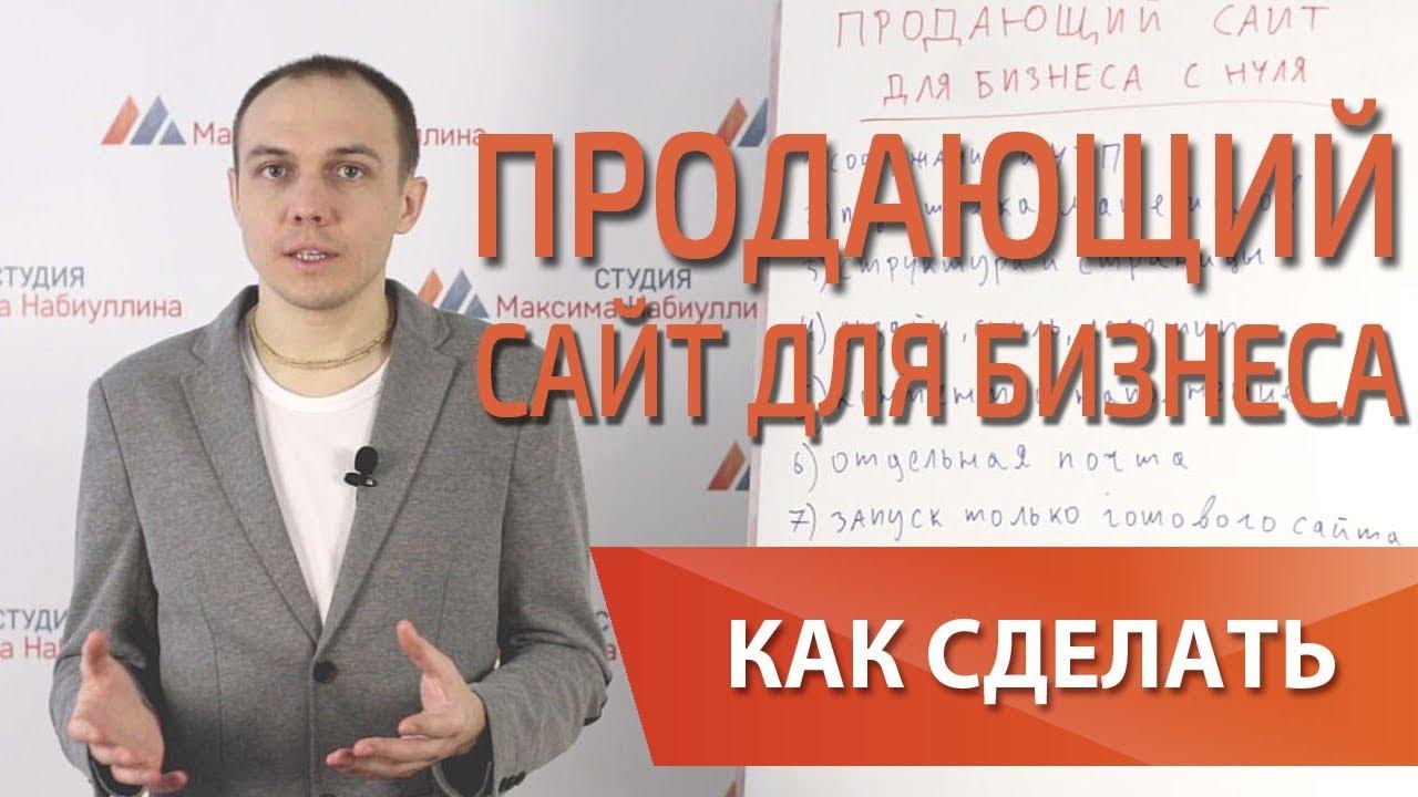 Как создать продающий сайт для бизнеса с нуля в Максим Набиуллин