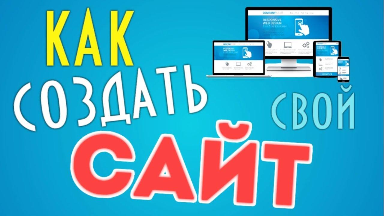 Как создать свой сайт? Мобильная версия сайта При разработке сайта делать мобильную версию