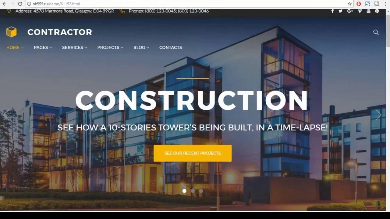 Шаблон сайта строительной компании Вордпресс