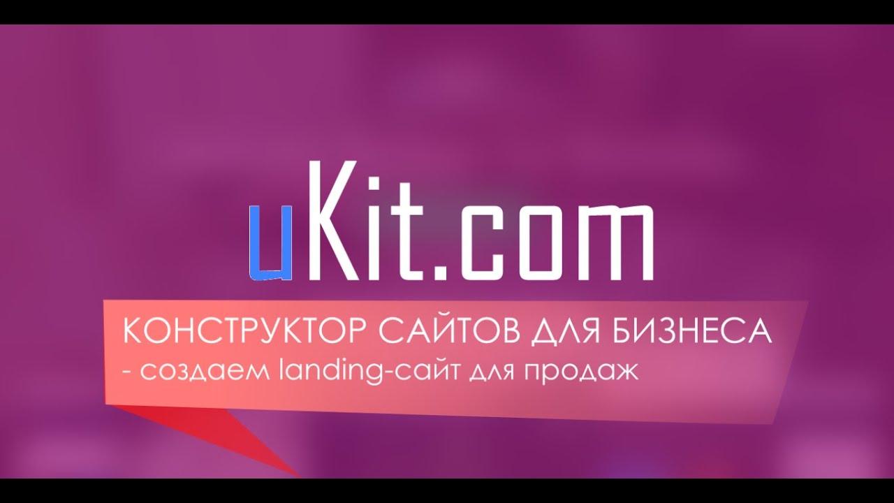 конструктор сайтов для бизнеса Создаем продающую -страницу