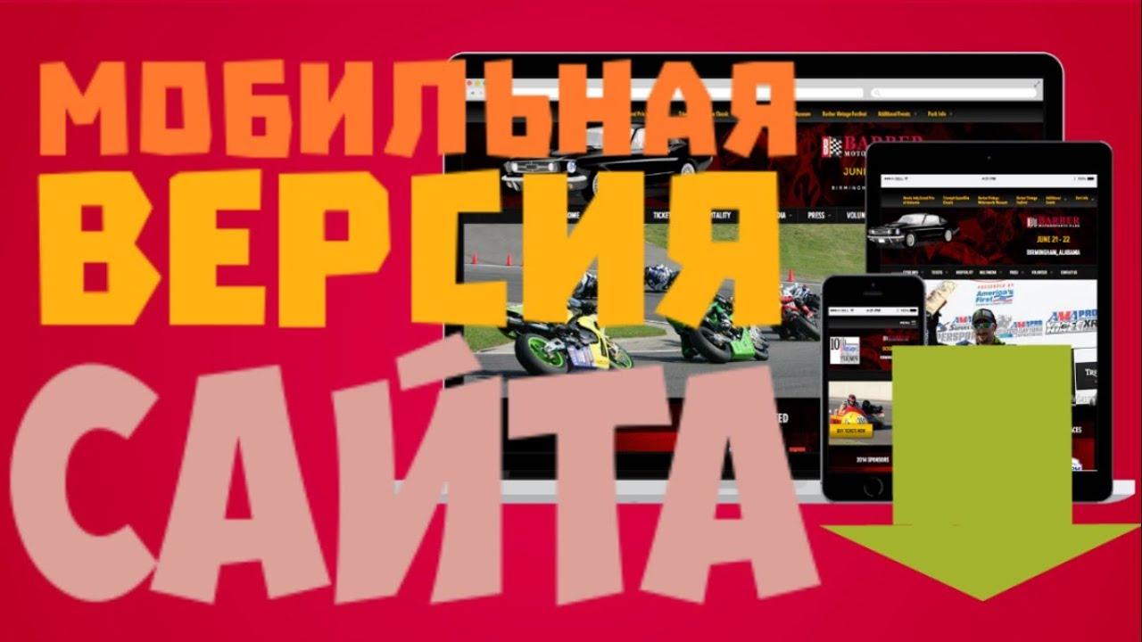 Мобильная версия сайта Сайты для смартфонов! Важно иметь мобильную версию сайта