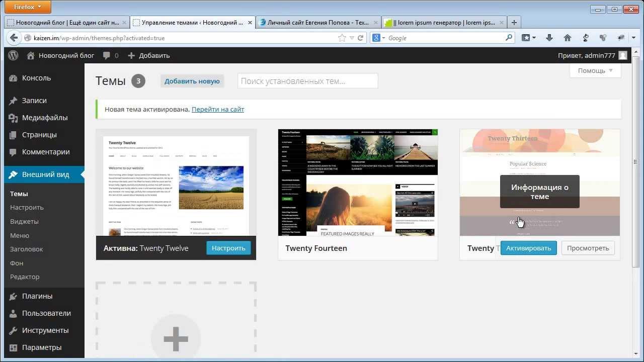 Как наполнить Вордпресс-сайт контентом