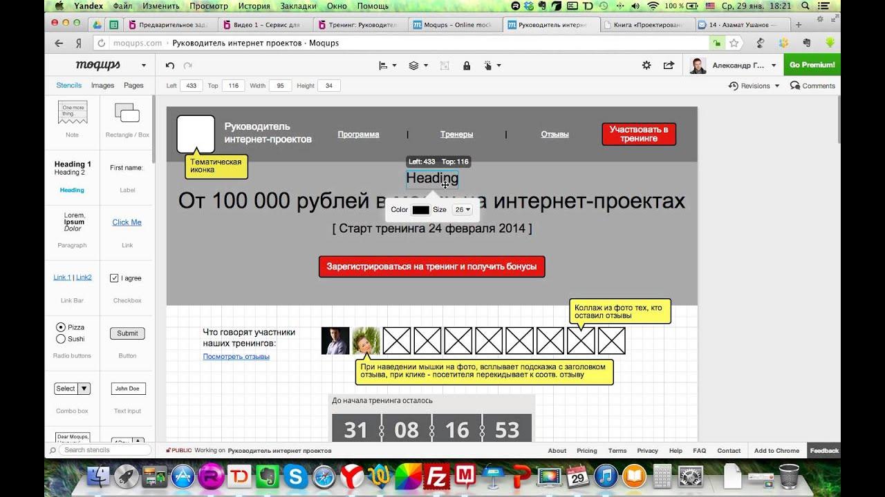 Как создавать прототипы сайтов или страниц