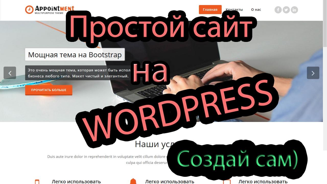 Простой сайт на движке Вордпресс Создай сам Урок по созданию сайта