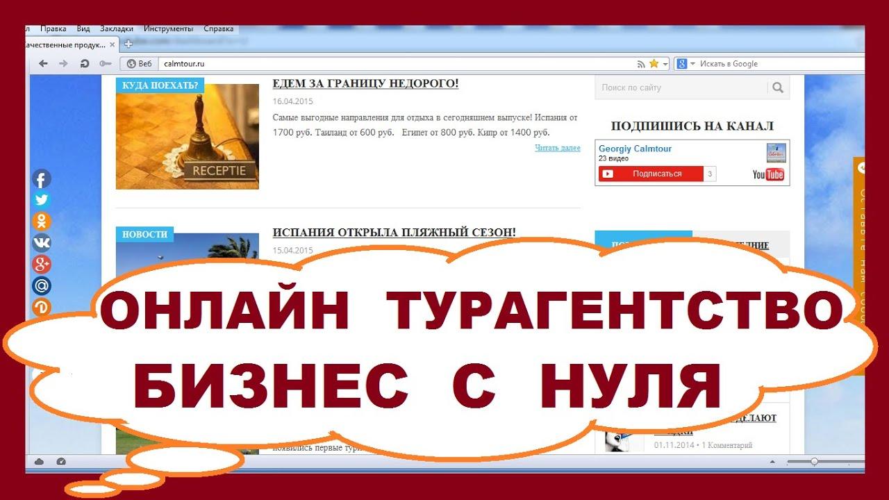 Онлайн турагентство Бизнес в интернете с нуля