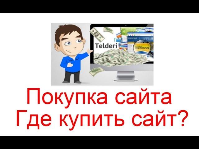 Покупка сайта Где купить сайт