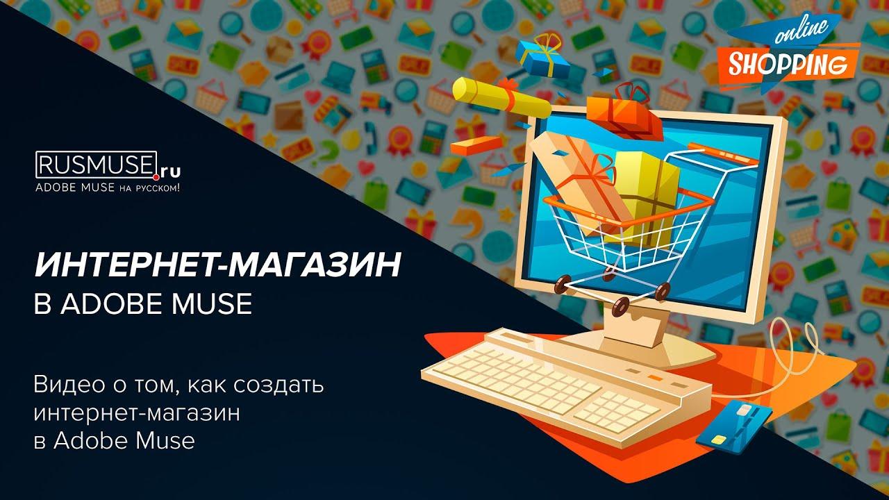 Интернет-магазин в