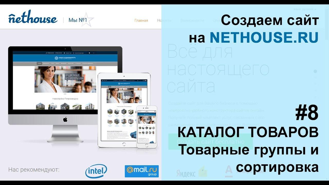 Создание сайта на КАТАЛОГ ТОВАРОВ товарные группы и сортировка