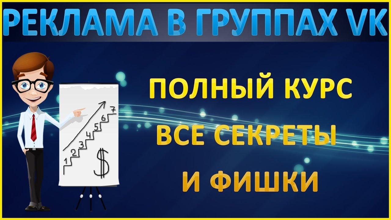 Полный курс по рекламе в группах ВК Все секреты и фишки
