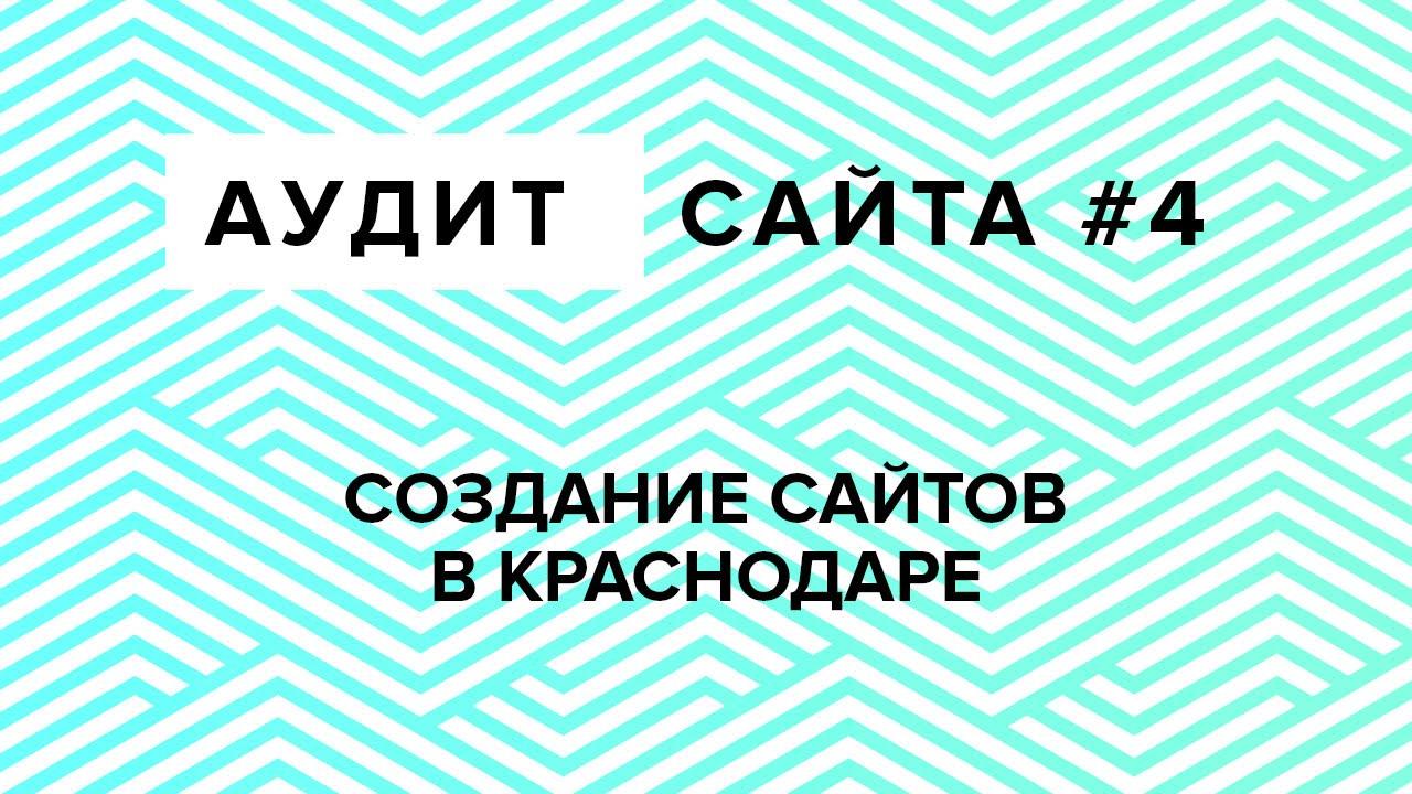 Аудит сайта Создание сайтов в Краснодаре