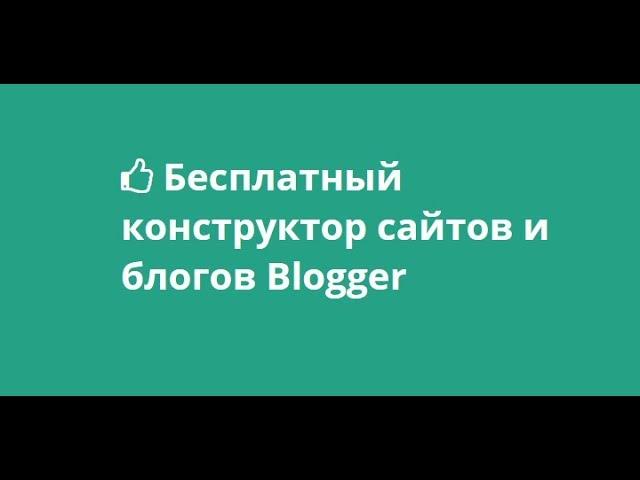 Бесплатный конструктор сайтов Где лучше создать сайт блог в году