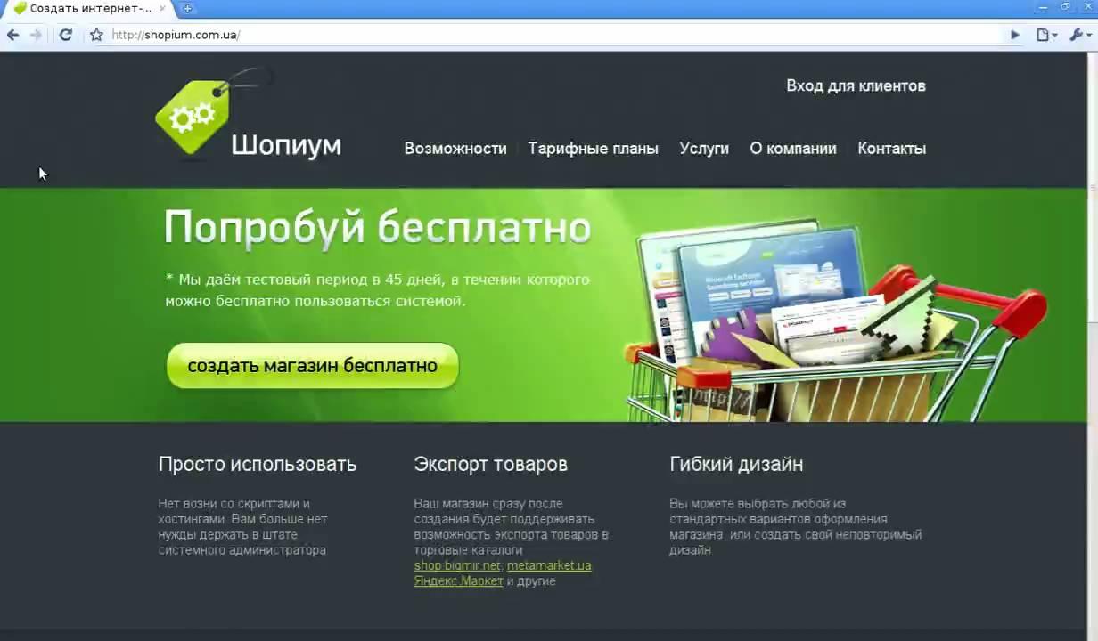 Шопиум как создать интернет магазин за минут
