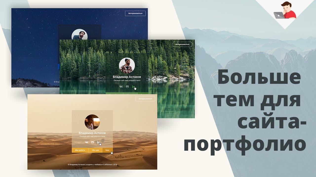 Больше вариантов главной страницы Сайт-портфолио