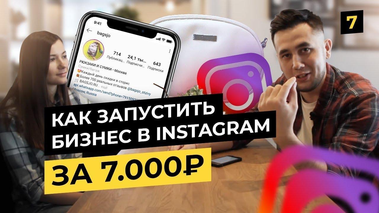 Интернет-магазин в Инстаграм с нуля Свой бизнес за рублей Реальный кейс