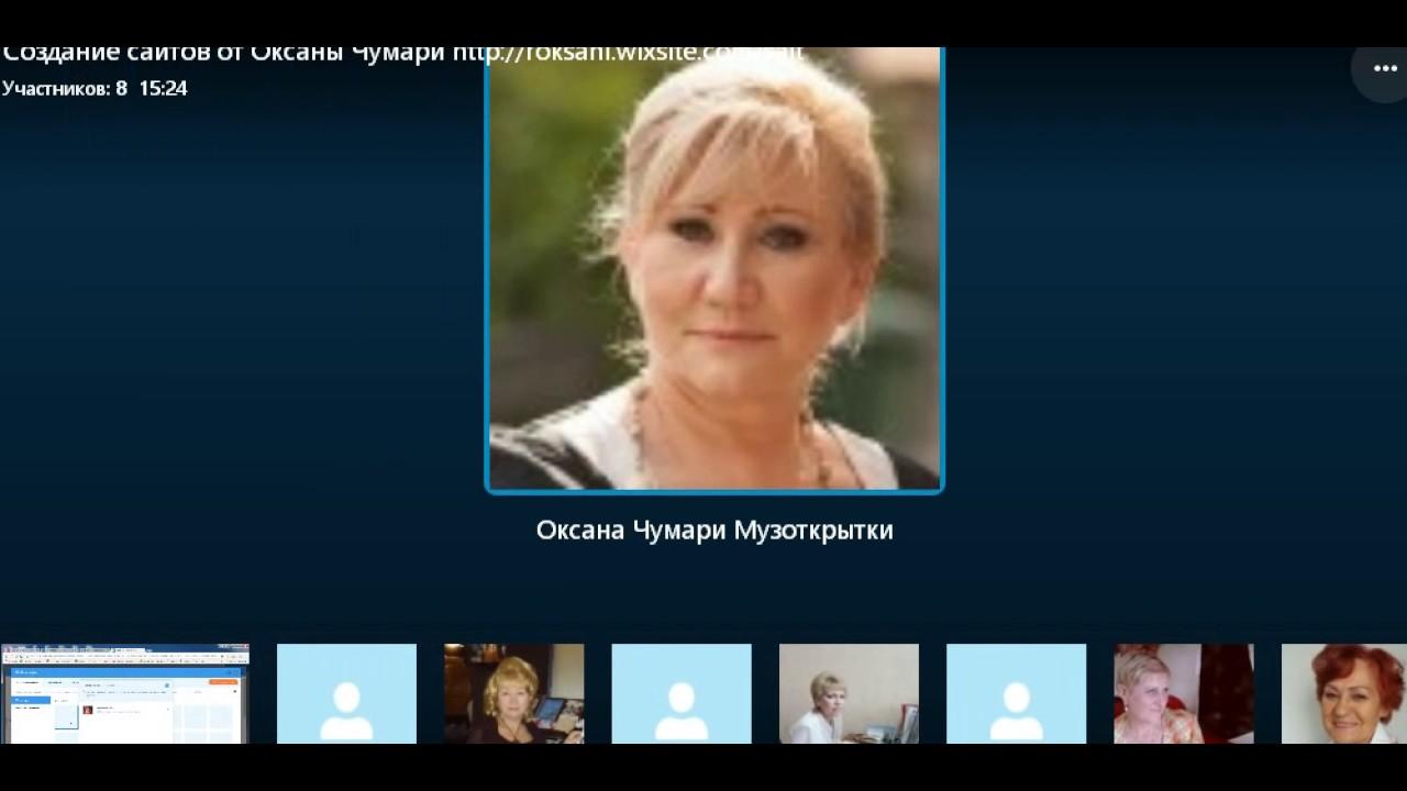 Создание сайтов консультации Оксана Чумари