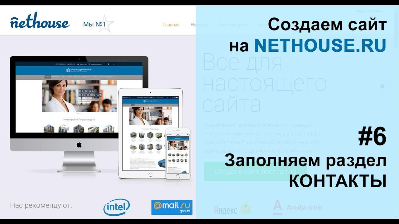 Создание сайта на Раздел КОНТАКТЫ контактная информация