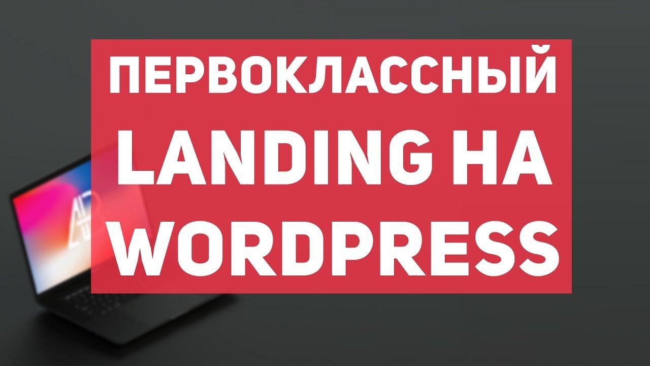 Как создать лэндинг пэйдж Как создать свой сайт с нуля на Вордпресс
