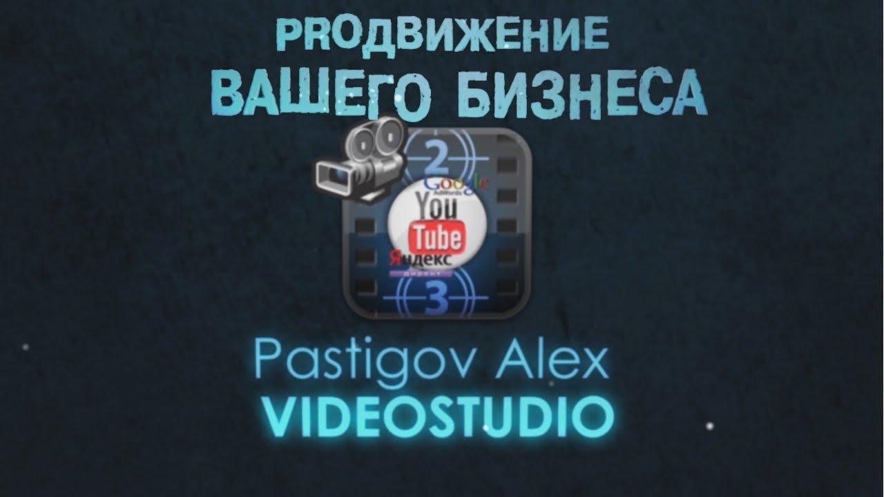 Продвижение вашего бизнеса Создание видео-сайтов Заказать видео