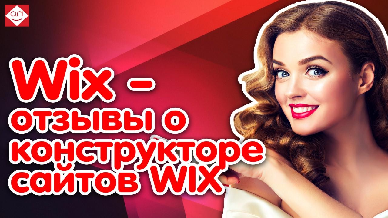 - отзывы о конструкторе сайтов Прежде чем создавать сайт на бесплатной платформе Викс
