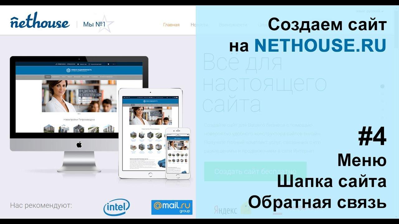 Создание сайта на Шапка сайта логотип форма обратной связи